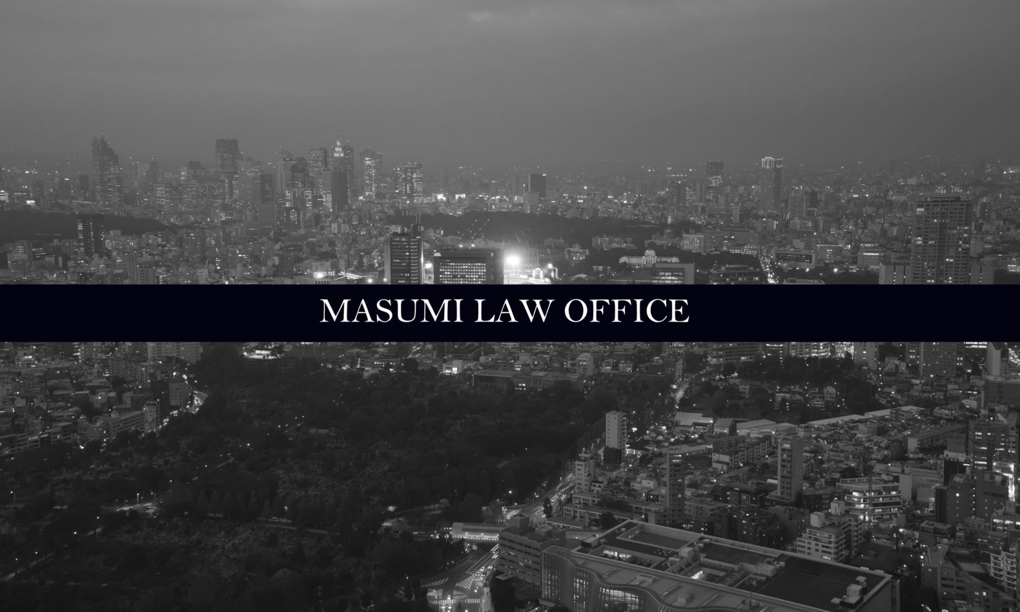桝實法律事務所  -MASUMI LAW OFFICE-