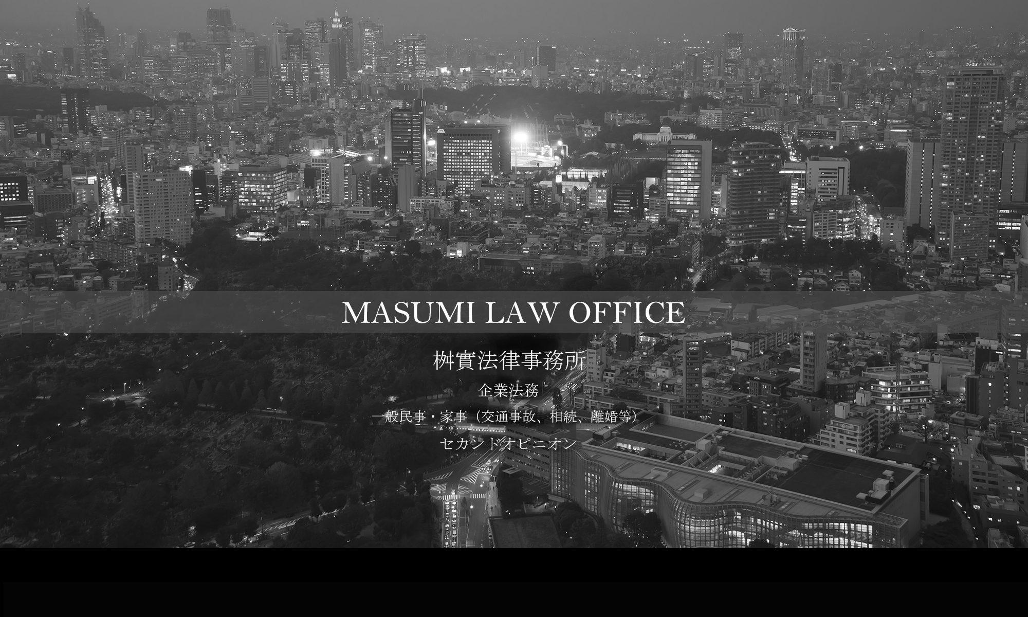 桝實法律事務所  -MASUMI LAW OFFICE-